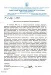 Отзыв ГосУниверситета безопасности жизнедеятельности, г. Львов